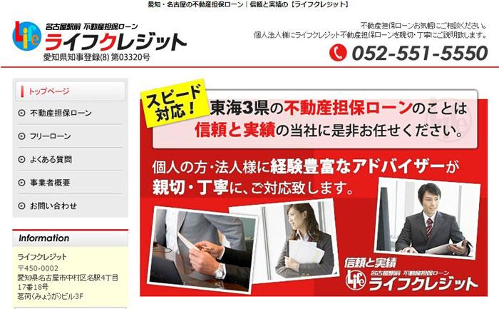 ライフクレジットのウェブサイト画像