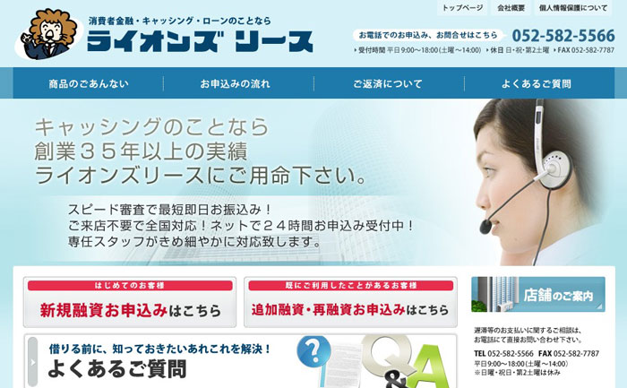 ライオンズリースのウェブサイト画像