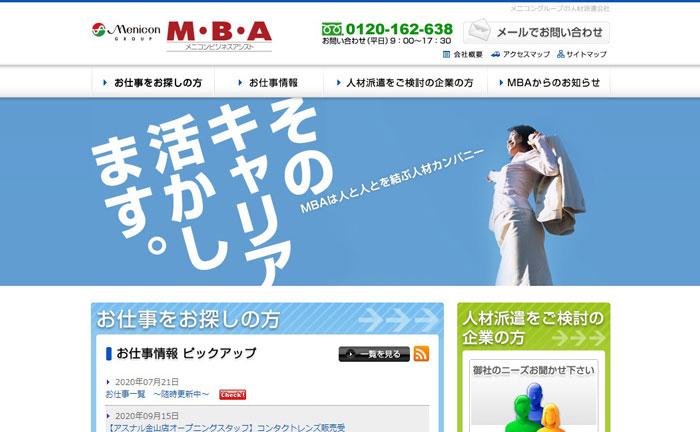 メニコンビジネスアシストのウェブサイト画像