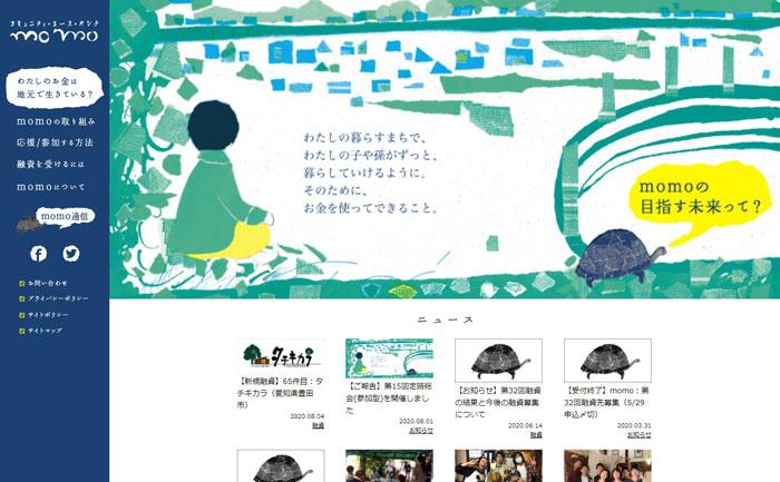 コミュニティユースバンクモモのウェブサイト画像