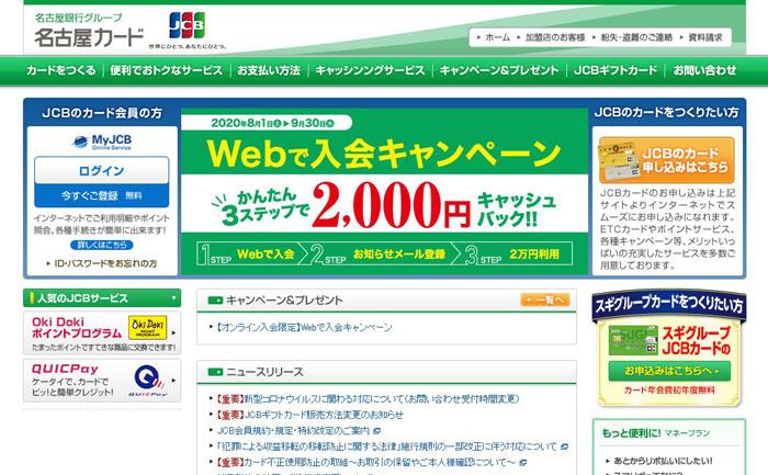 名古屋カードのウェブサイト画像
