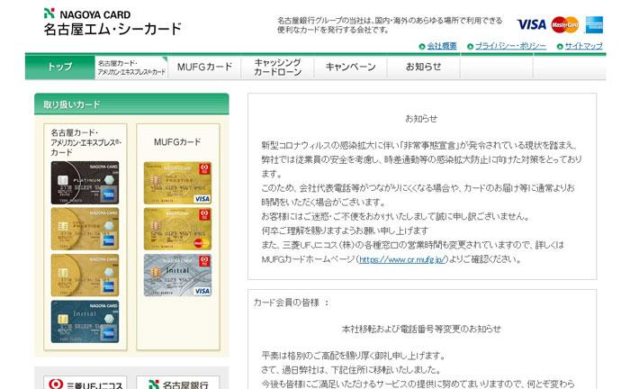 名古屋MCカードのウェブサイト画像
