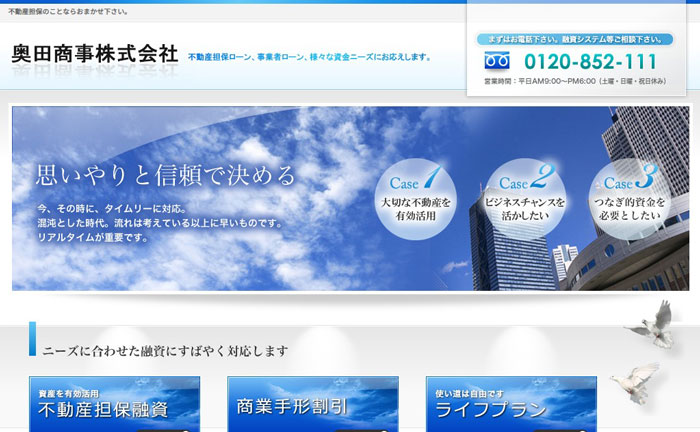 奥田商事のウェブサイト画像