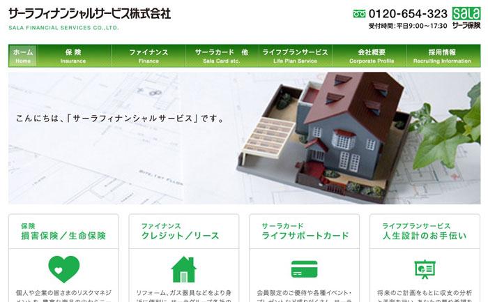 サーラフィナンシャルサービスのウェブサイト画像