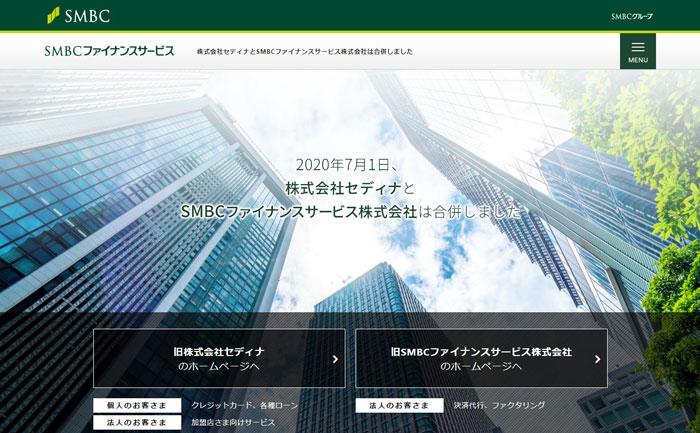 smbcファイナンスサービスのウェブサイト画像