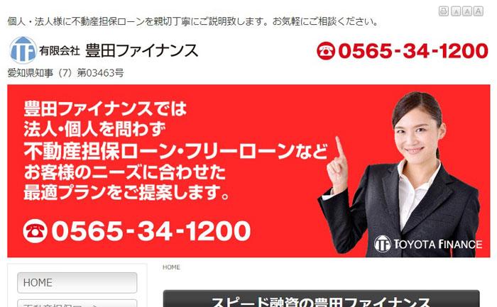 豊田ファイナンスのウェブサイト画像