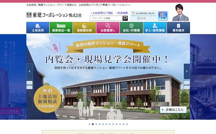 東建コーポレーションのウェブサイト画像