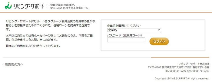リビング・サポートのウェブサイト画像