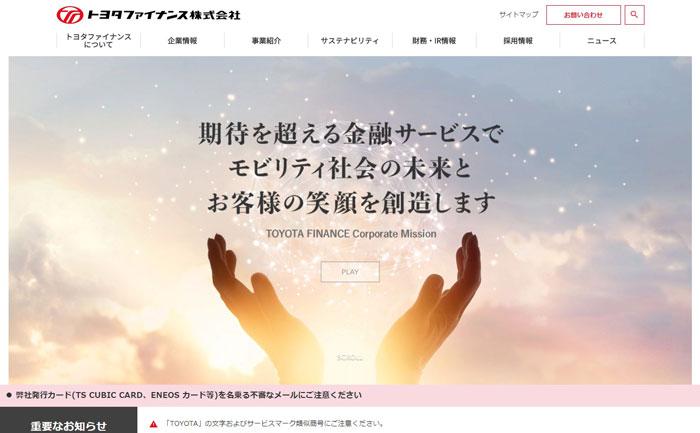 トヨタファイナンスのウェブサイト画像