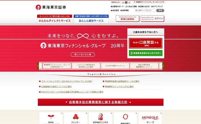 東海東京証券のウェブサイト画像