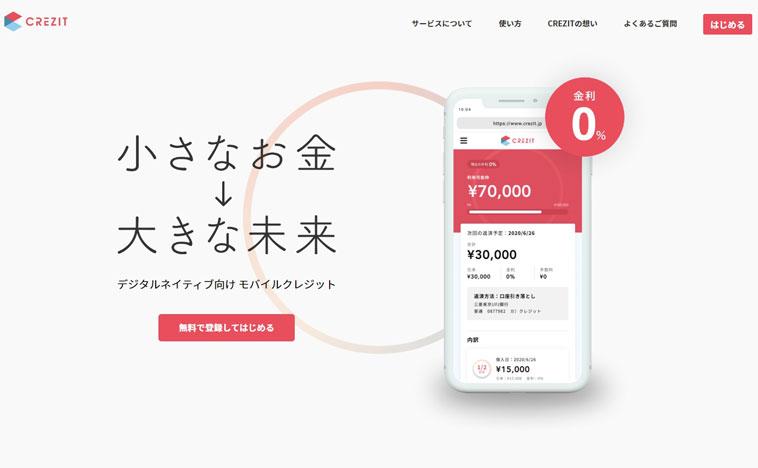 CREZIT(クレジット)ウェブサイト画像