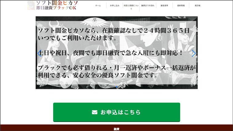 ソフト闇金ピカソのウェブサイト画像